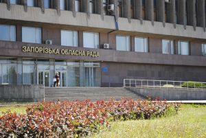 В Запорожском облсовете отсутствуют заявки на конкурс руководителей коммунальных учреждений