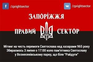 В Запорожье «Правый сектор» поддержит киевский Марш добровольцев митингом