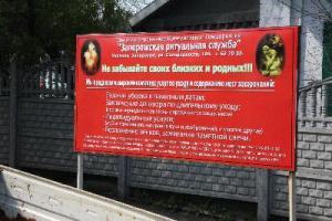 В Запорожье в нарушении правил конкуренции обвиняют городскую ритуальную службу