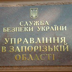Статус участника боевых действий получили 60 сотрудников запорожского СБУ