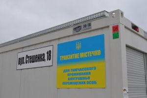 В жилищном резерве Запорожской области осталось три сотни мест для переселенцев