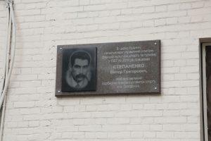 В Запорожье открыли мемориальную доску основателю казацких спортивных школ