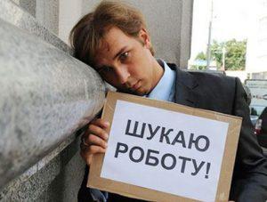 В Запорожской области на одно рабочее место претендуют 12 безработных