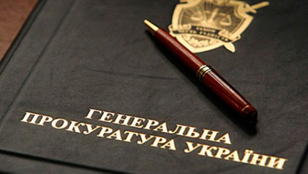 ГПУ «не заметила» пропажи миллиарда гривен