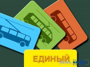 Син обещает: в городе появится единый проездной для троллейбусов и автобусов