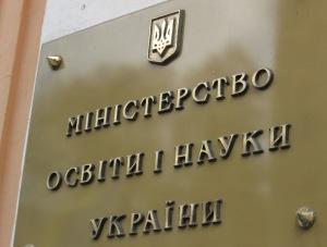 Министерство образования заключило контракт с директорами запорожских лицеев