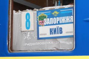 Стало известно, во сколько обойдется проезд в новом ночном поезде «Запорожье-Киев»