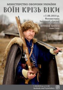 Из Запорожской Сечи - в краеведческий музей