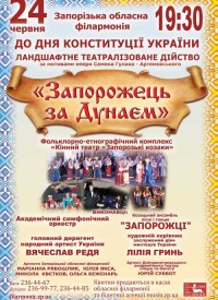 Запорожская областная филармония покажет в столице театрализованное действо