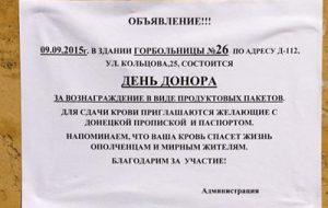 Чтобы выжить: Жители Донецка сдают кровь ополченцам в обмен на еду