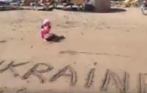 В сеть выложили видео, как россиянка затирает слово Ukraine