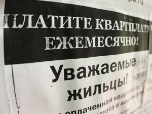 Жители Запорожской области должны за услуги ЖКХ более 700 млн грн