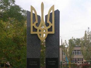 В субботу в Запорожской области появится памятник бойцам АТО