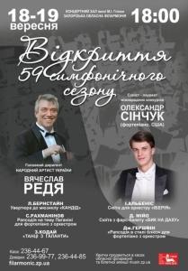 В запорожской филармонии стартует новый симфонический сезон