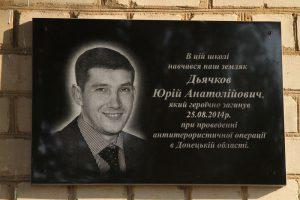 В запорожской школе открыли памятную доску герою АТО