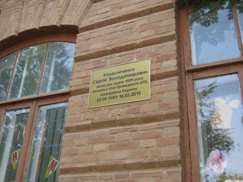 В двух запорожских школах установили мемориальные доски героям АТО