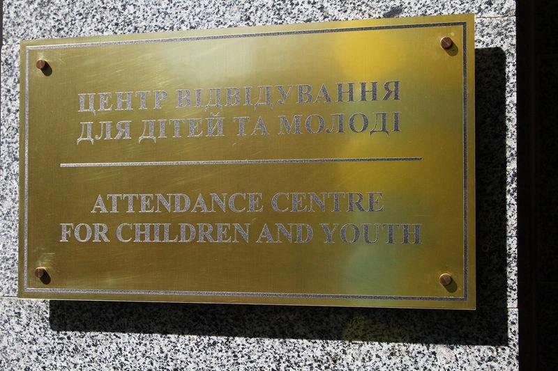 В Запорожье появился второй центр для несовершеннолетних осужденных