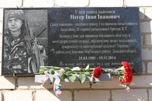 В Запорожской области открыли памятную доску герою АТО