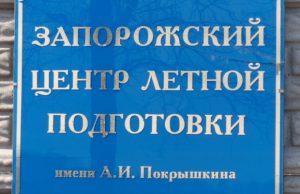 В Киеве «забраковали» кандидатуру на должность руководителя запорожского предприятия