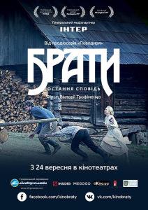 В Запорожье покажут новый фильм от продюсеров «Поводыря»