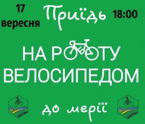 Запорожцы поедут на работу на велосипеде