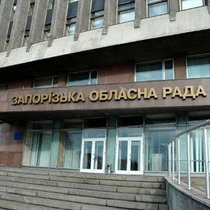 Стало известно, когда состоится внеочередная сессия Запорожского облсовета
