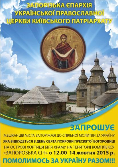На Покрова запорожцы помолятся за Украину