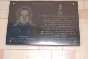 Герои не умирают: В Запорожской гимназии открыли мемориальную в память о лейтенанте Заваде