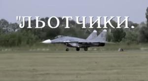 В память о мелитопольских летчиках сняли фильм, который нельзя смотреть без слез