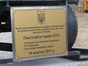 В Запорожской области открыли еще один памятник героям АТО
