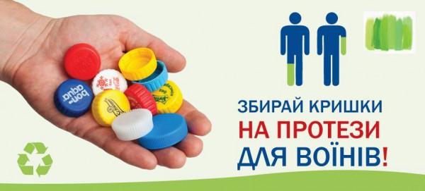 Пластиковые крышки для солдат: в Запорожье стартовала новая благотворительная акция