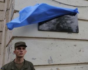В Запорожье открыли мемориальную доску погибшему под Иловайском солдату