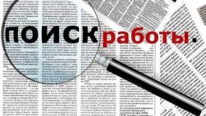 Запорожцам предложили 40 тысяч вакансий