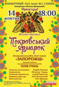 Запорожские казаки покажут фольк-мюзикл «Покровская ярмарка»