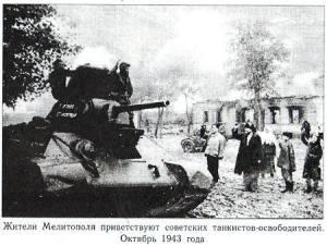 День в истории: 23 октября советские войска освободили Мелитополь