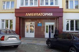 Под Запорожьем впервые открыли амбулаторию семейного врача