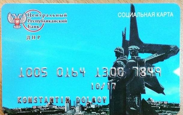 В ДНР выпустили собственную банковскую карту