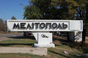Мелитопольский горсовет в лицах