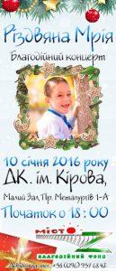 В Запорожье состоится благотворительный концерт в помощь больному ребенку