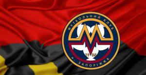 Запорожский «Металлург»: все уволены, но история клуба не закончилась