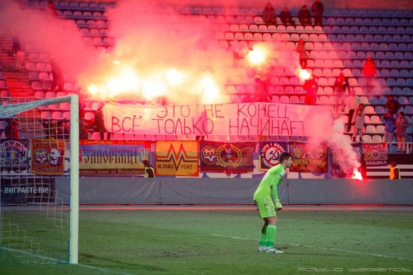 Как фанаты поддерживали запорожский