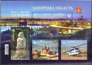 Появилось 5 новых почтовых марок с изображением Запорожской области