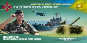 В Запорожье контрактникам ВСУ обещают платить от 7 тыс. грн