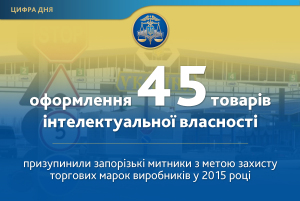 Запорожские таможенники приостановили оформление 45 товаров