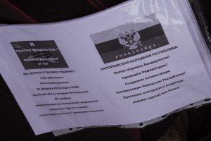 В феврале сепаратисты хотели создать в Запорожье