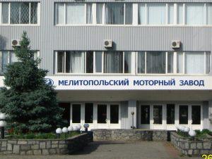 В этом году Мелитопольский моторный завод будет выпускать два вида двигателей