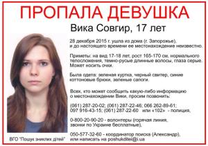 В Запорожье пропала без вести 17-летняя девушка
