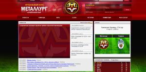 Заработал сайт запорожского «Металлурга»
