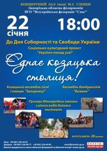 Запорожские музыканты и казаки готовят праздник ко Дню Соборности