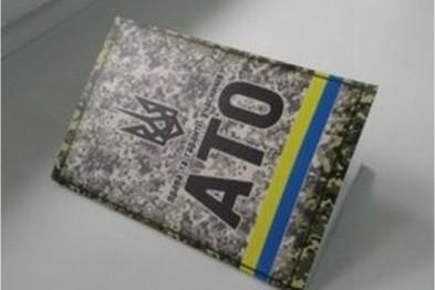 Запорожских бойцов АТО хотят освободить от оплаты за ЖКУ